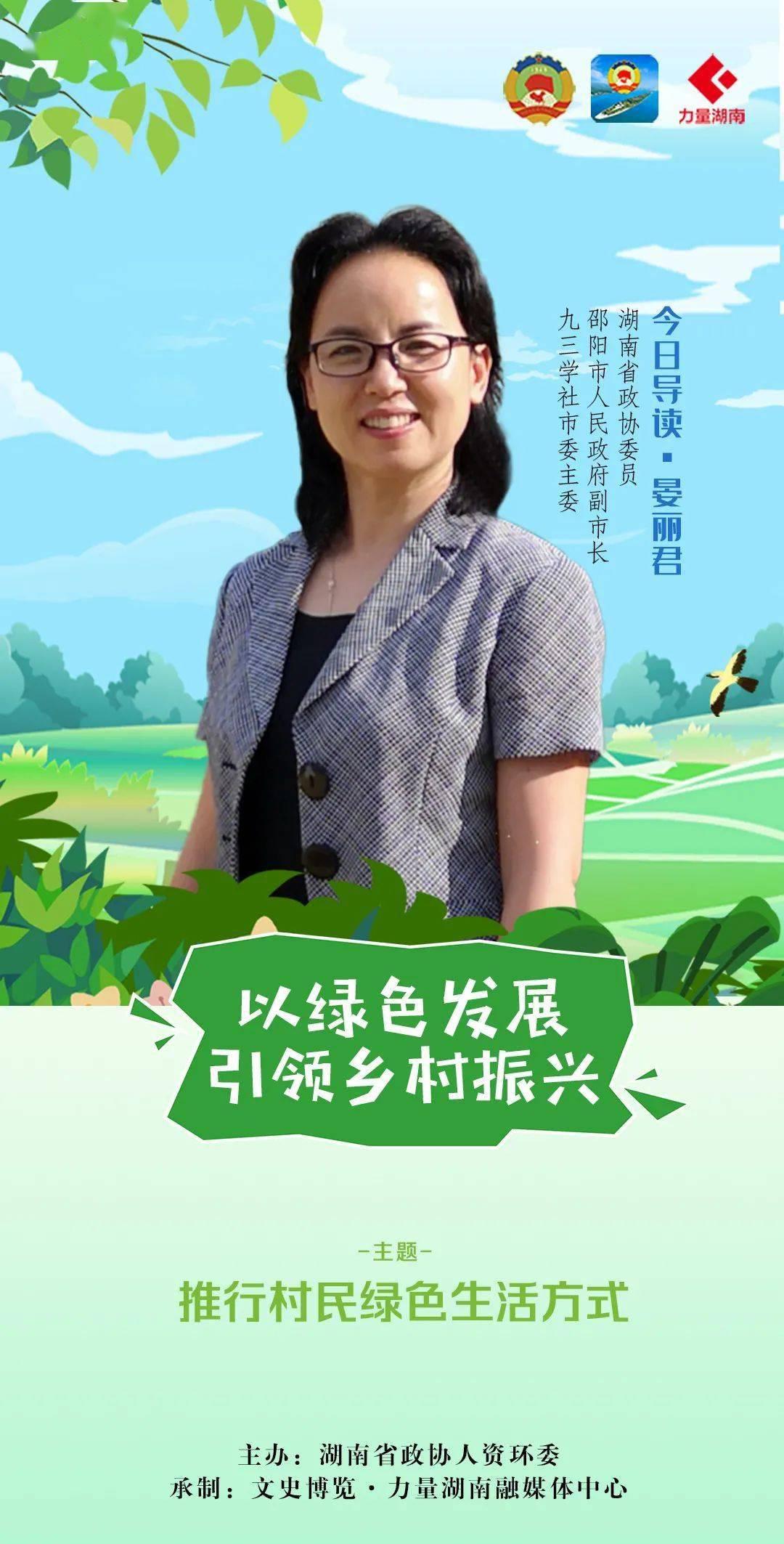 推行村民绿色生活方式,人居环境和村民自驱力是关键|委员读书