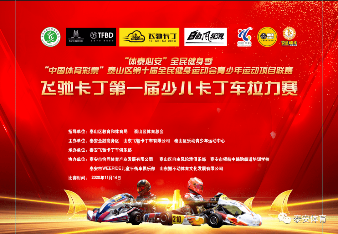 【917|泰安体育】泰山区第十届全民健身运动会青少年运动项目联赛少儿卡丁车拉力赛圆满成功