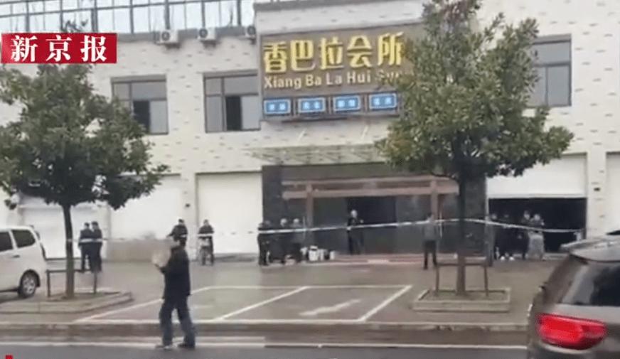 江苏溧阳一浴场会所发生命案,警方发协查通报寻找在逃嫌疑人