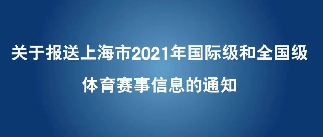 办赛单位请注意!上海市2021