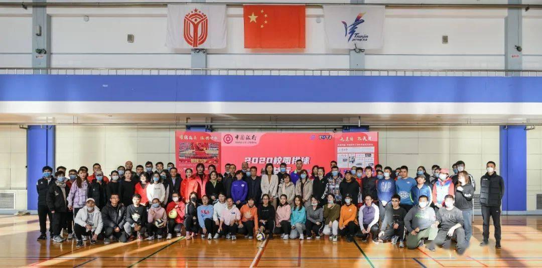 畅谈女排精神 切磋排球技巧——记2020天津市排球校园公益行 (河西站)活动