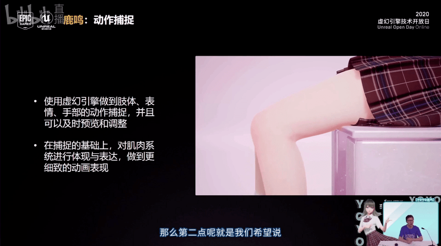 米哈游总裁刘伟:已在UE中初步实现卡通渲染管线,未来会有更多尝试