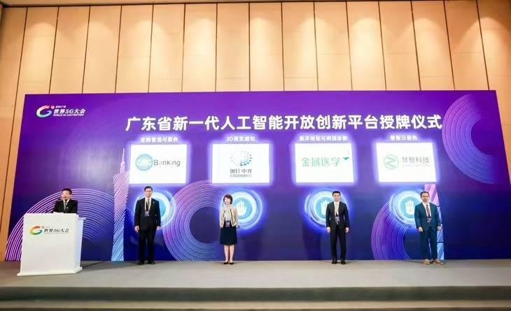 金域医学承建广东省新一代人工智能开放创新平台,打造为医检人工智能产业新名片