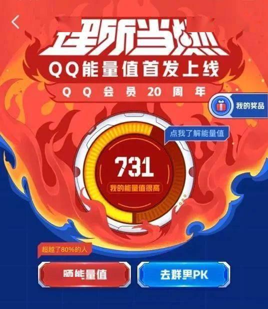"""QQ""""能量值""""新功能首发:看你QQ价值几何"""