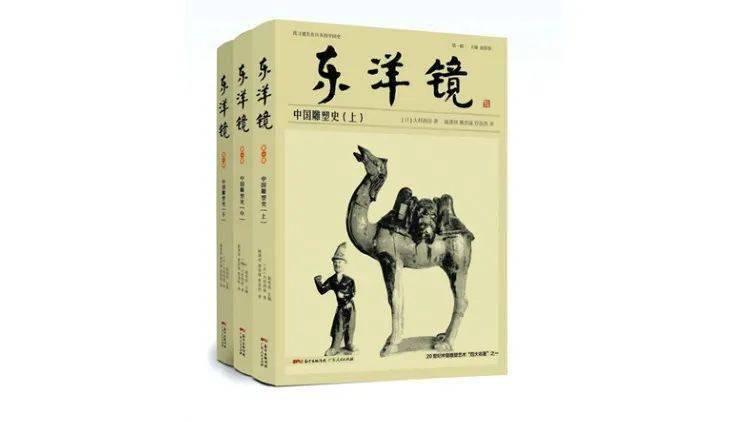 塑壁心影:大村西崖的中国情缘