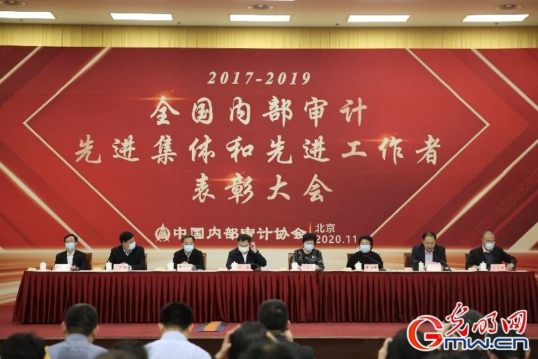 2017至2019年全国内部审计先进集体和先进工作者表彰大会在京召开
