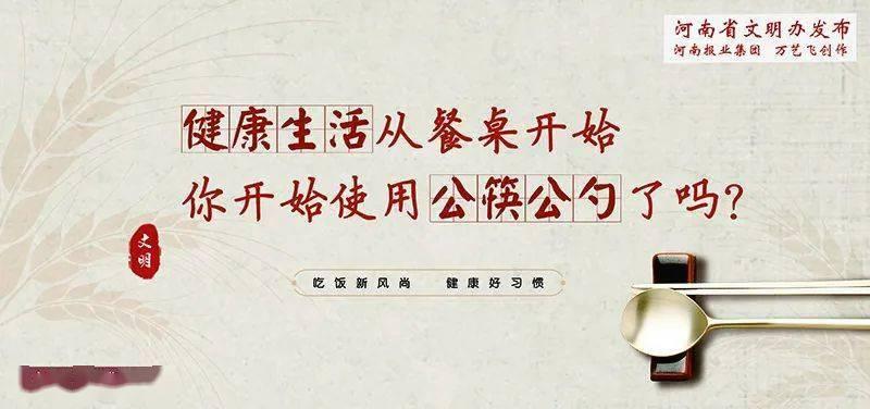 """河南省""""文明健康 有你有我""""公益广告宣传展播"""