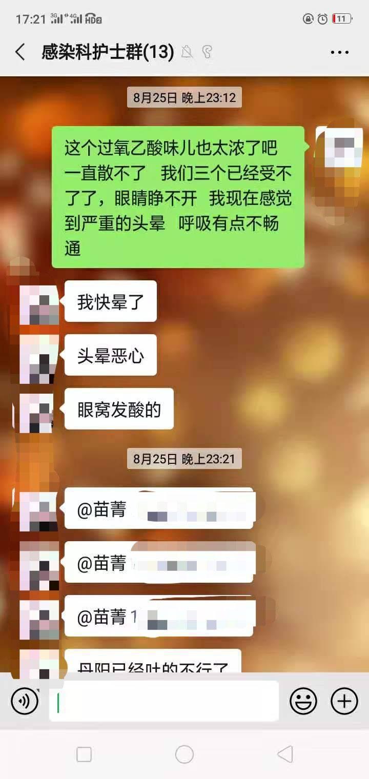 """百事3注册陕西""""优秀战疫护士""""值夜班时中毒,病休两月后返岗遭拒(图2)"""