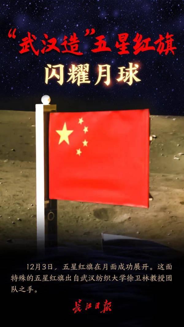 这面登月五星红旗,出自武汉!