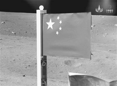 五星红旗首次在月表动态展示