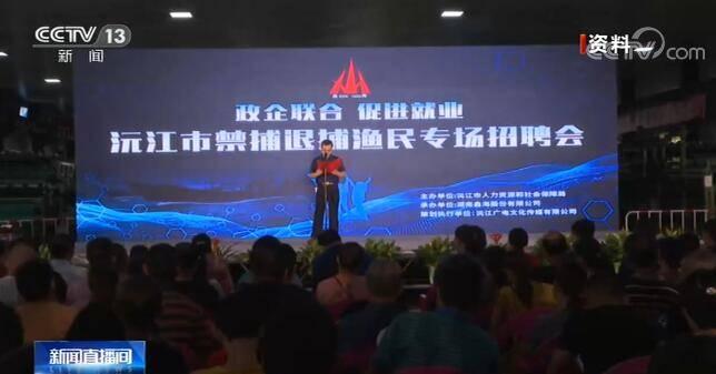 湖南沅江多措并举 推进渔民安置转产就业