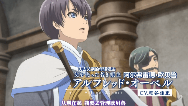 TV动画《紫阳花传奇》第三弹PV公开 将于2021年1月6日正式开播
