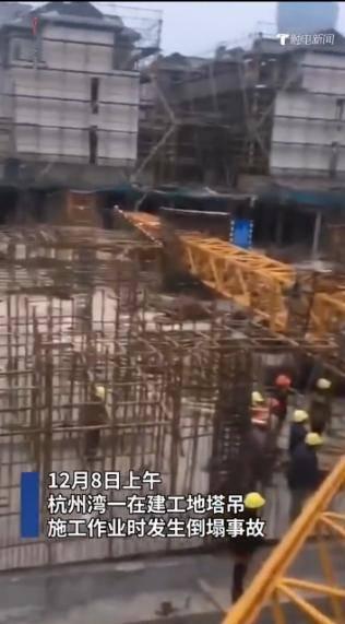 宁波一在建工地发生塔吊倒塌事故造成2死1伤