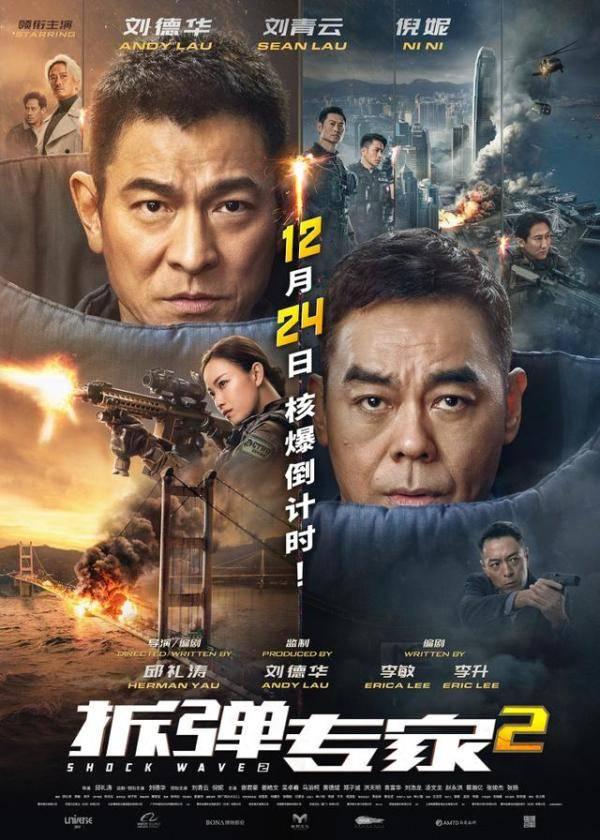 核弹威胁青马大桥《拆弹专家2》爆炸场面更震撼