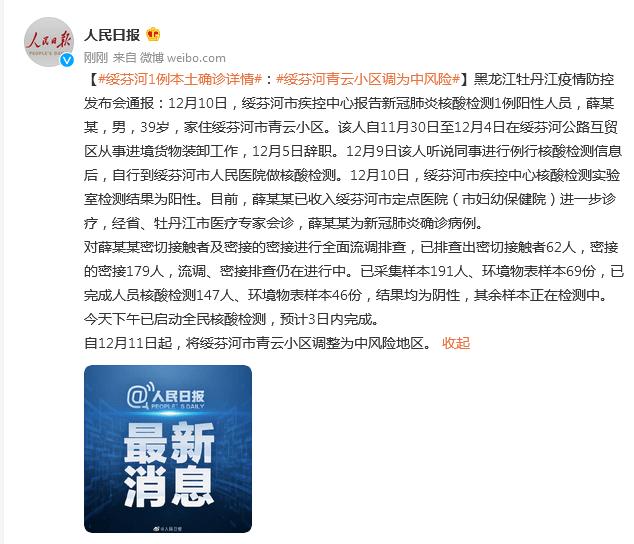 牡丹江发布会通报绥芬河1例本土确诊详情,绥芬河青云小区调为中风险