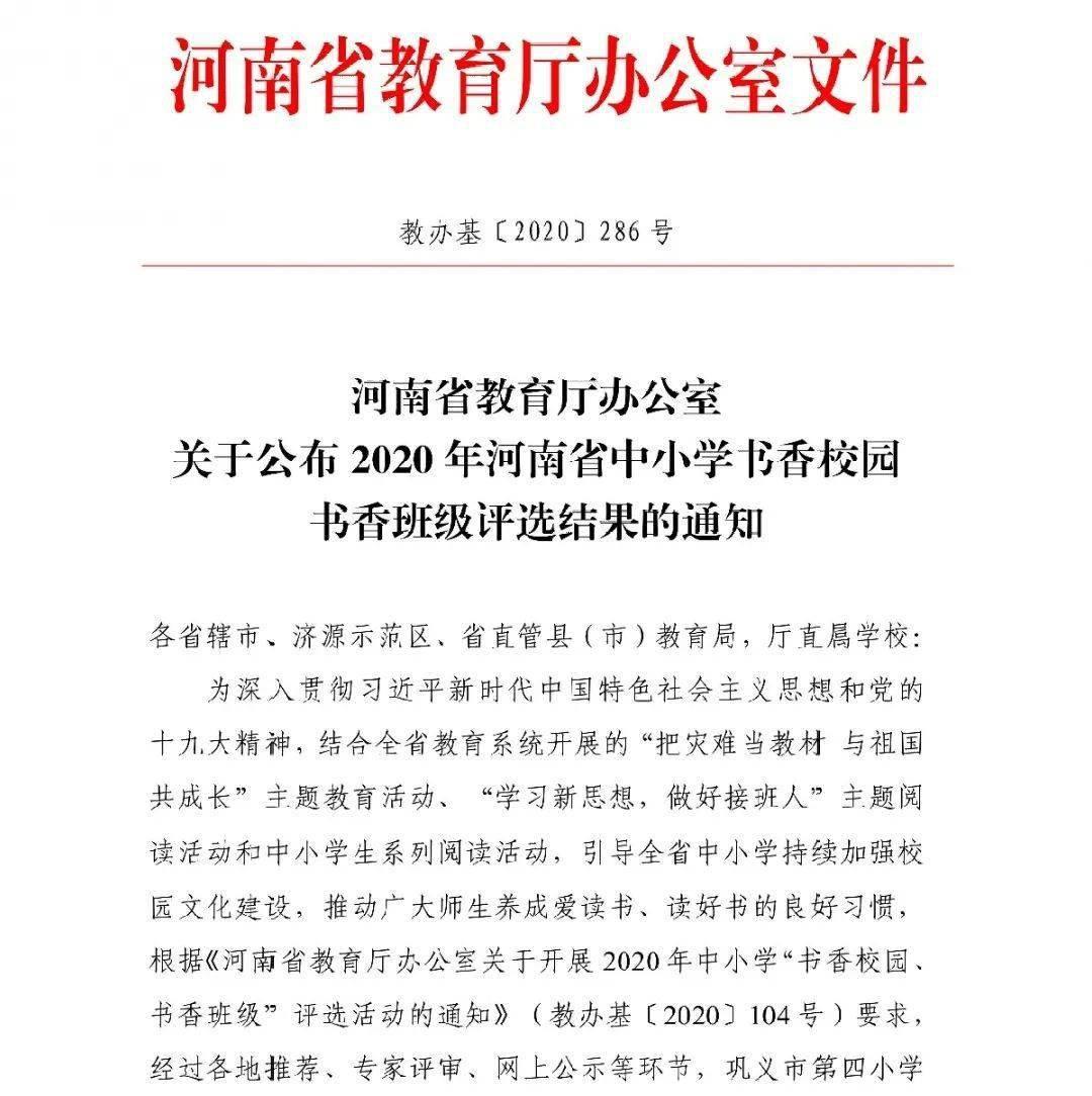 "10bet体育- 官宣!2020年河南省""书香校园""""书香班级""评选效果出炉!(图1)"