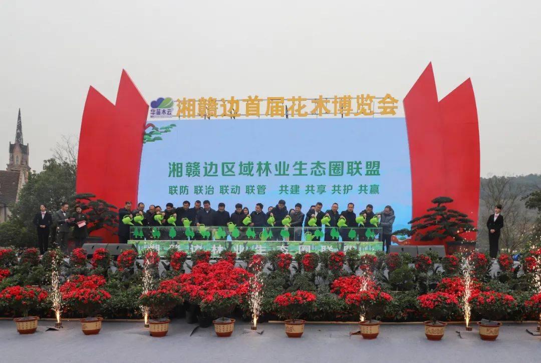 湘赣边盛会昨日启幕 万载加入林业生态圈同盟_欧宝体育官网(图2)