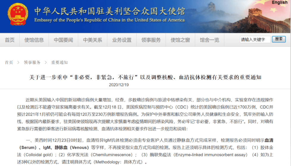 中国驻美使馆发布重要通知