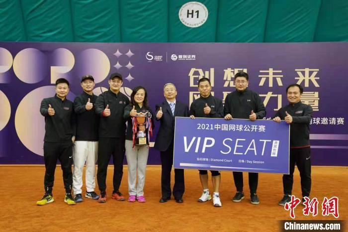 中网金融汇网球邀请赛开赛 以球会友助力工作交流