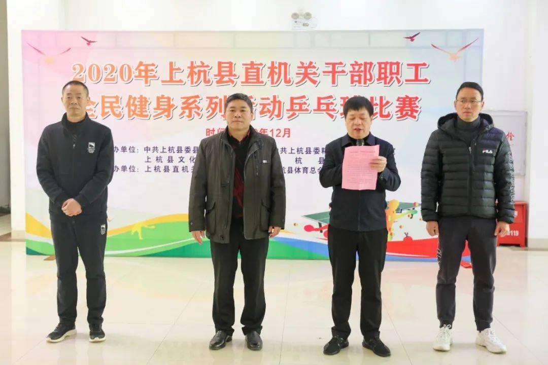 """""""乒""""出精彩,2020年上杭县干部职工乒乓球比赛圆满结束!"""