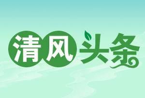 """清风头条丨湘潭县:""""全历程""""监视 护航村(社区)""""两委""""换届事情 英亚体育app(图1)"""