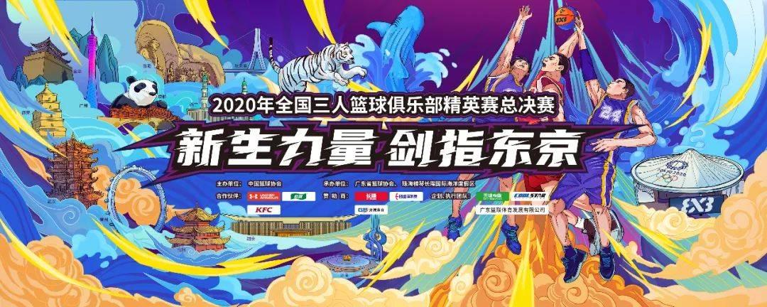 赛况激烈!全国性篮球赛事总决赛首次落地珠海