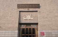河北临漳两家博物馆入选国家级博物馆