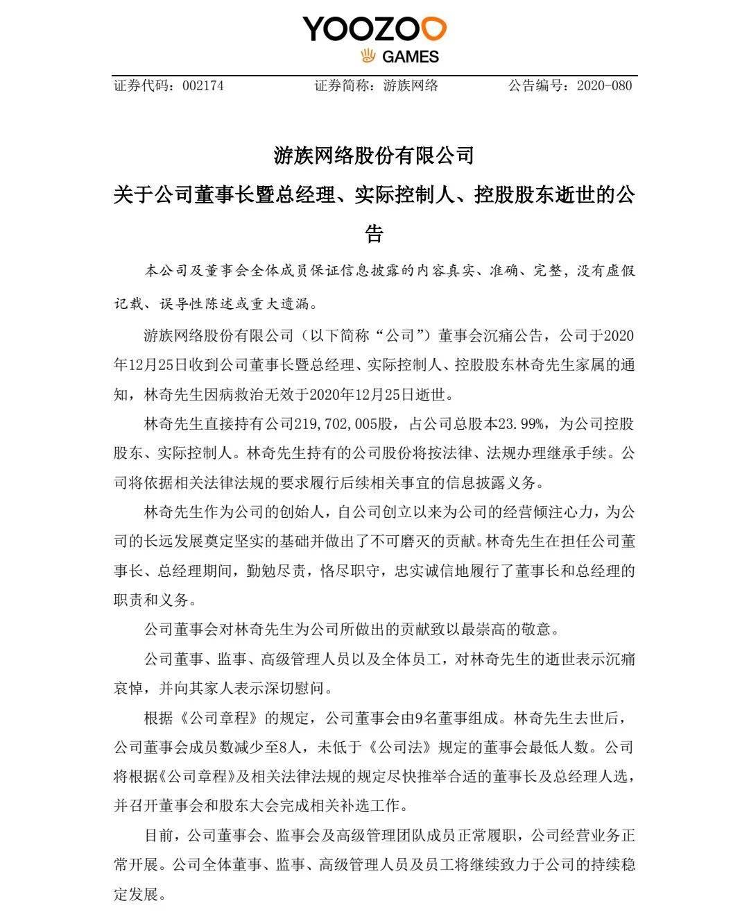 小象大鹅获B站、快手数亿融资;《晴雅集》阵法被指抄袭《奇异博士》;北京卫视官宣跨年阵容_平台