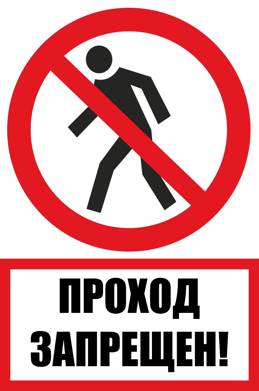 你知道常见标志的俄语表达吗?