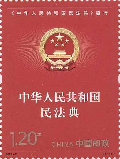 中国邮政定于2021年1月1日发行《<中华人民共和国民法典>施行》纪念邮票