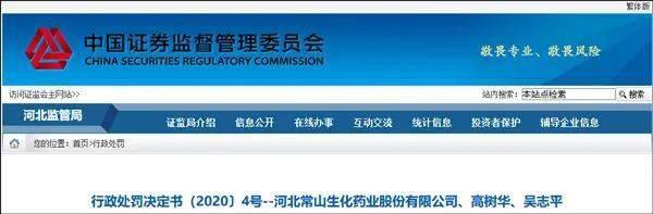 """称""""中国有1.4亿阳痿患者"""" 常山药业被中国证监会罚款120万元"""