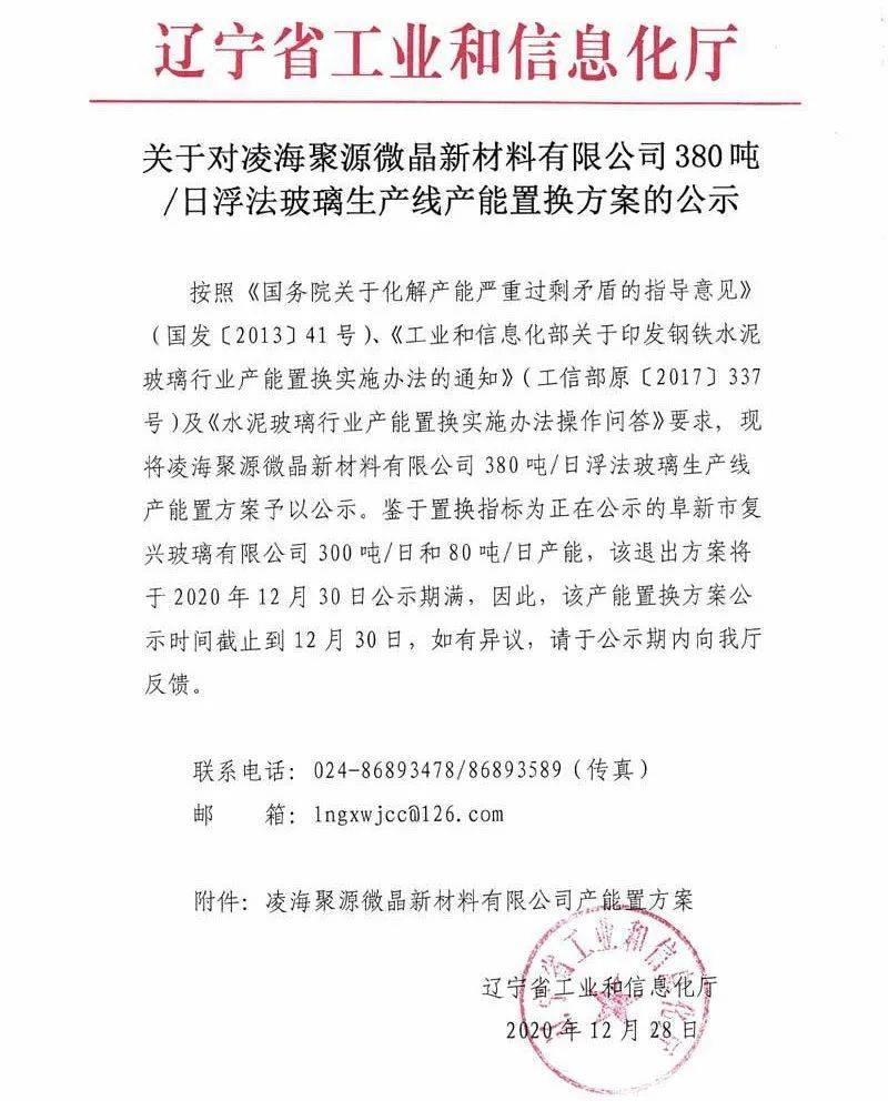 阜新复兴玻璃产能置换方案公示  辽宁省玻璃行业2020年产能指标之战收官