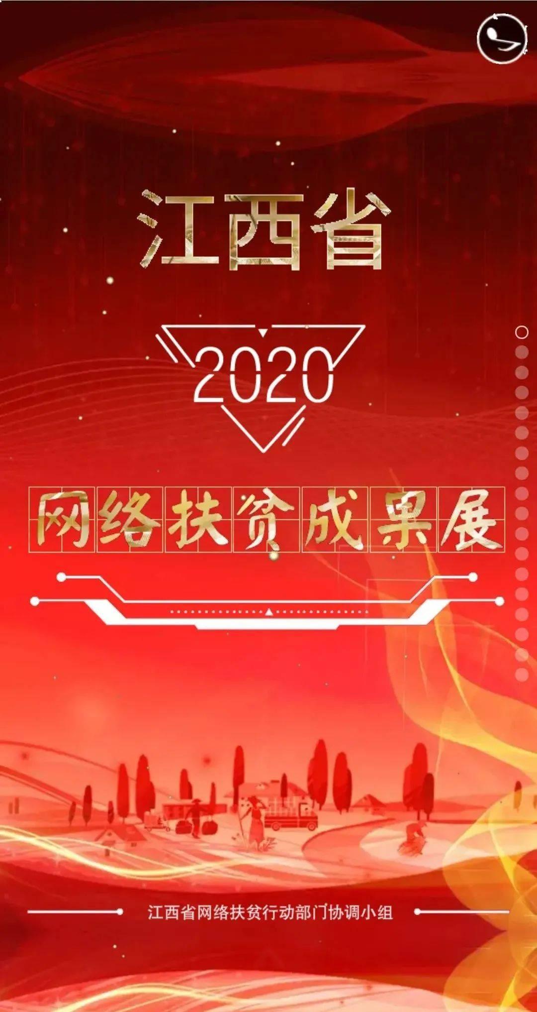 2020,江西网络扶贫干了这些事……