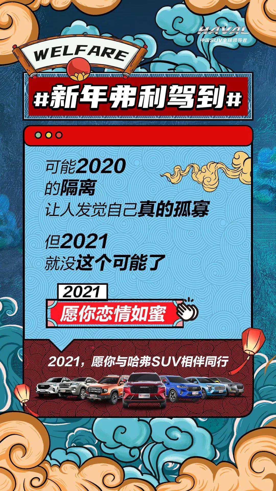 这不就是你想要的2021吗!