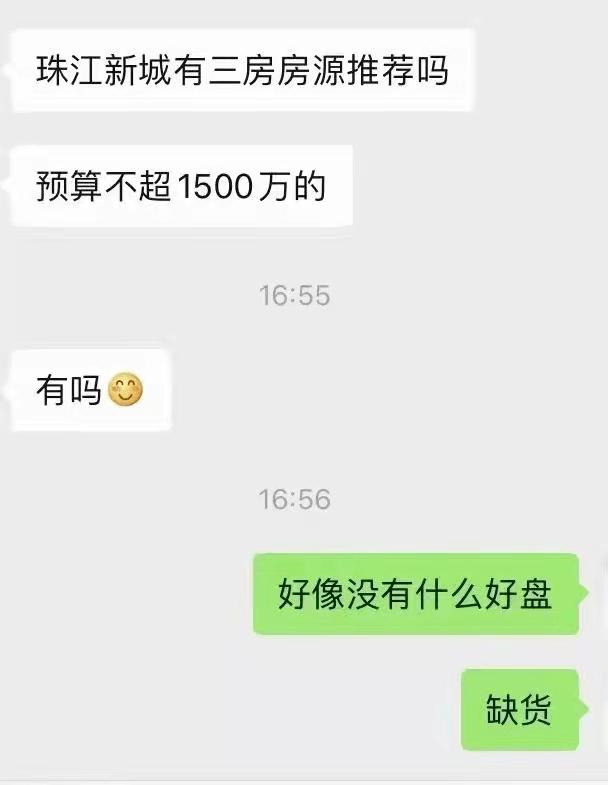 珠江新城的二手业主,也开始挑客了!