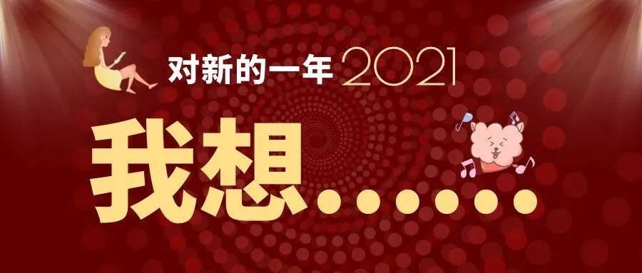 读嘉宠粉丨2021来了,在这里大声说出你的新年新期待!