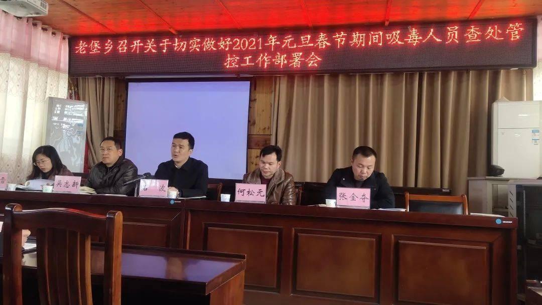 三江县老堡乡召开关于切实做好2021年元旦春节期间吸毒人员查处管控工作部署会