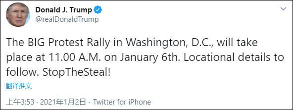 特朗普发推,煽动支持者1月6日参加华盛顿抗议活动