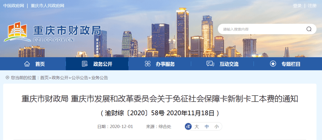 全面开挂!交通、教育、商圈、新规...重庆2021年将有这些重大变化!