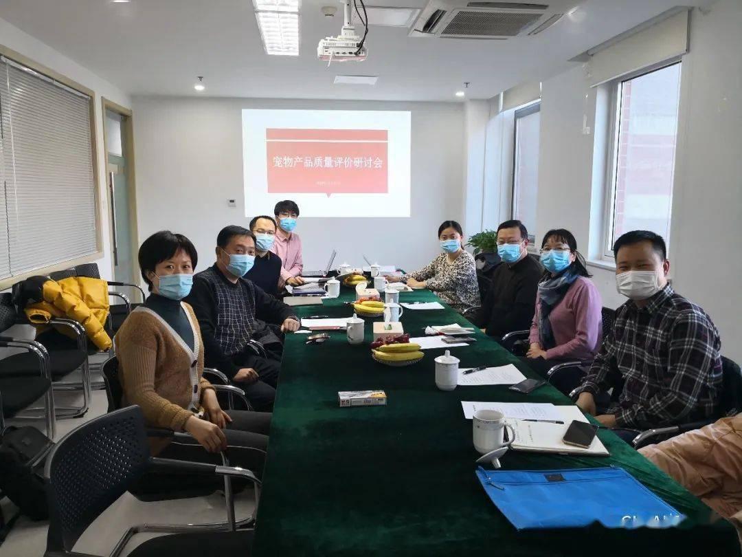 宠物工作委员会宠物产品质量评估研讨会在京召开