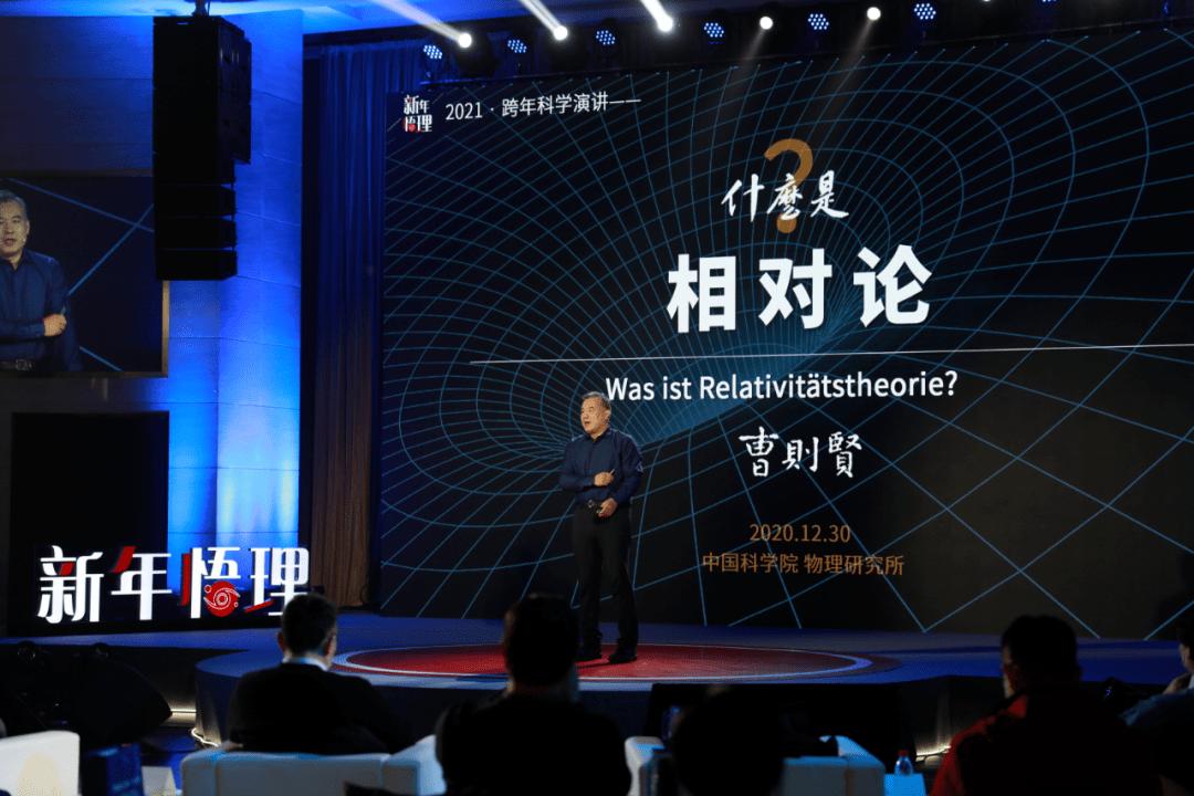 曹则贤2021跨年科学演讲:什么是相对论  第1张