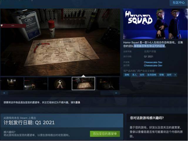 网络恐怖合作游戏《恐怖小队》在Steam Mall上线