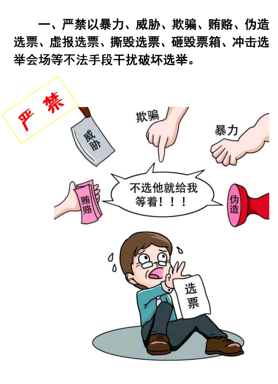 """换届选举""""十严禁""""!速看村(社区)""""两委""""换届必须知道的事!"""