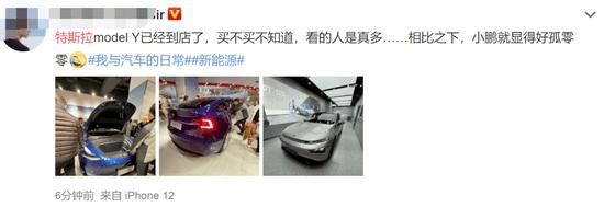 特斯拉狂降16万,门店也被挤爆!造车新势力生意要被抢?蔚来董事长、小鹏CEO发声反击  第3张