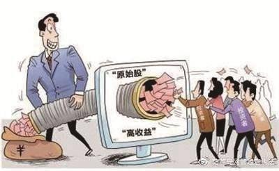 谨防落入分红式网络投资陷阱