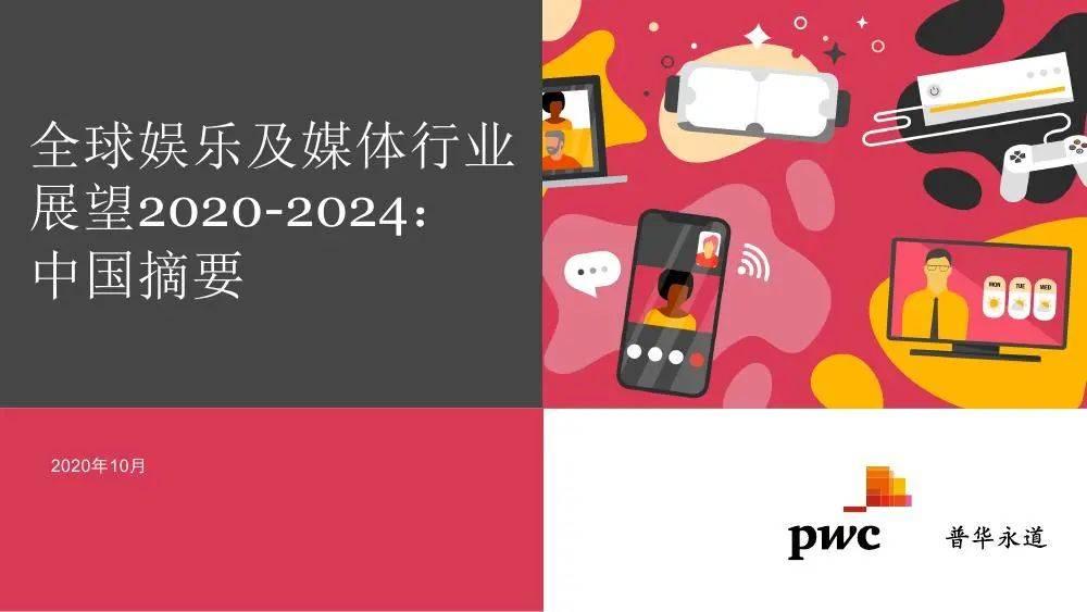 普华永道:2020-2024年全球娱乐和媒体行业展望