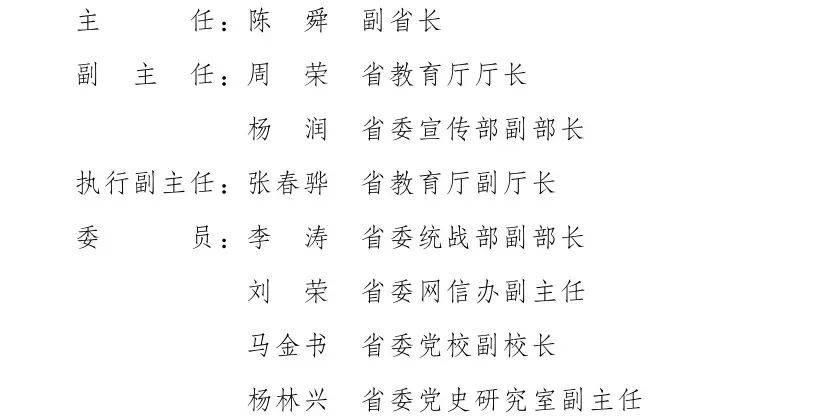 权威发布丨云南省人民政府办公厅关于成立云南省教材委员会的通知