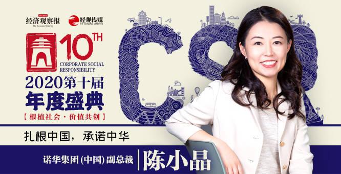 """【2020CSR年度盛典】陈小晶:遵循可持续发展目标,为""""碳中和""""贡献力量"""
