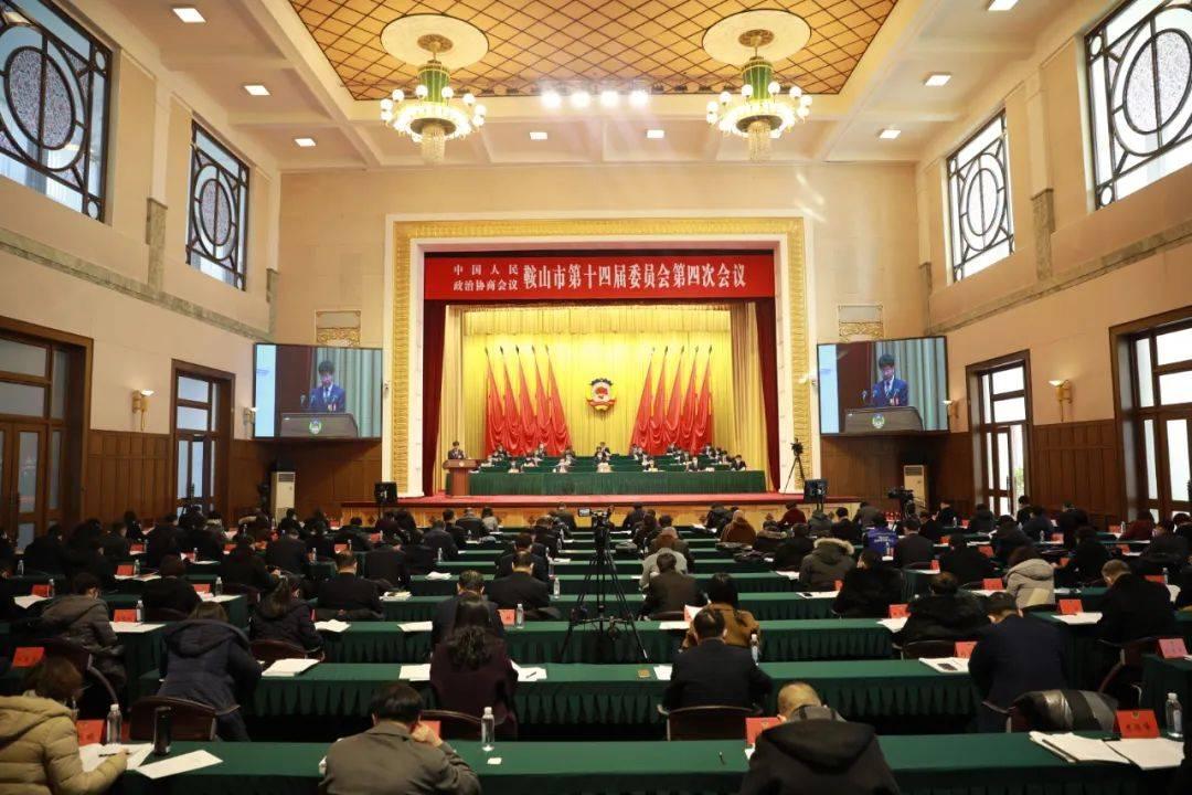 政协鞍山市第十四届委员会第四次会议隆重开幕