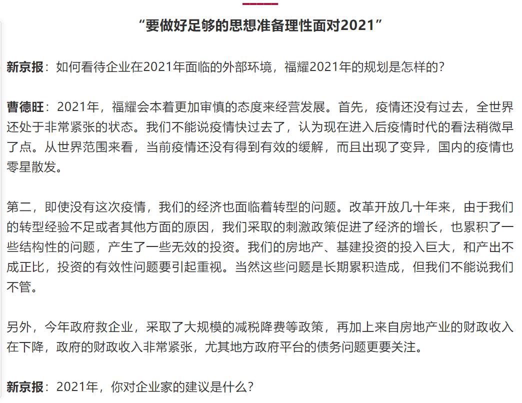 曹德旺警告:新能源汽车有泡沫,靠补贴活不久!  第13张